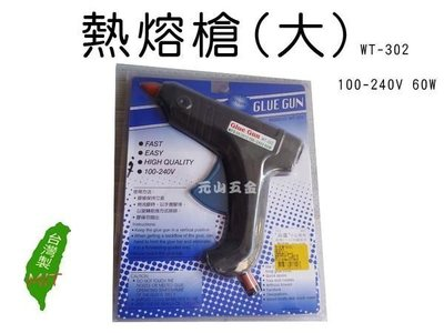 元山五金 熱熔槍(大) WT-302 ...