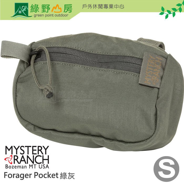 綠野山房Mystery Ranch神秘牧場 Forager Pocket S 配件包 登山掛包0.75L綠灰 61194