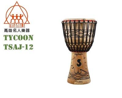 【名人樂器】Tycoon TSAJ-12 非洲鼓