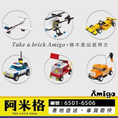 阿米格Amigo│萬格6501-6506 一套6款 交通扭蛋 飛機 直升機 消防車 警車 交通工具 扭蛋積木非樂高但相容
