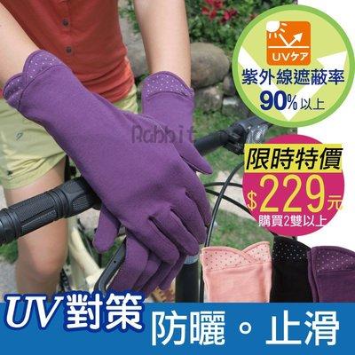 兔子媽媽(紫外線遮蔽率90%以上)詩情抗UV止滑手套(水玉點點)抗紫外線手套。防曬. 10602
