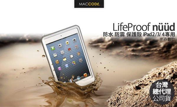 LifeProof fre 防震 防水 保護殼 iPad 3 / 4 專用 白色 含立架 含稅 免運