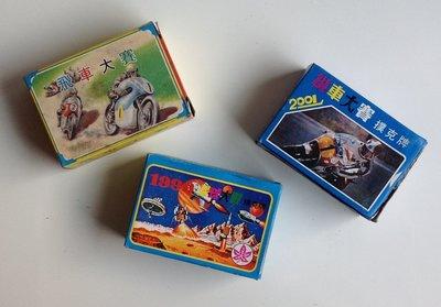 《**童趣** 》飛車大賽、機車大賽、1999星球大戰~~懷舊收藏趣味撲克