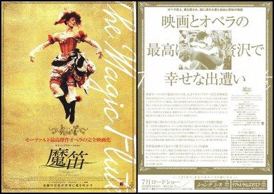 X~西洋電影[魔笛The Magic Flute]日本電影宣傳小海報E009
