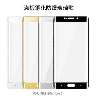*phone寶*MIUI 小米 Note 2 全屏鋼化玻璃膜 滿版 鋼化玻璃貼 邊膠網點 玻璃貼