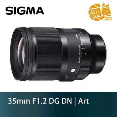 【鴻昌】SIGMA 35mm F1.2 DG DN ART 恆伸公司貨 for SONY E-mount 全片幅定焦鏡頭