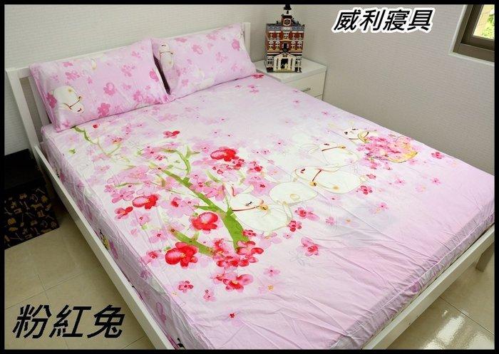 【威利寢具批發】加大雙人床包 + 枕頭套 三件組 ~ 超低價 ~ ( 粉紅兔-大圖 ) 活性環保印染