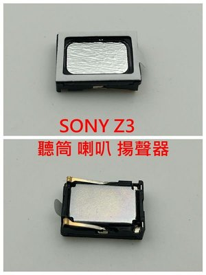 SONY Z3 聽筒 喇叭 揚聲器 無聲 破音 D6653 D6683 D6633 L55T L55U SOL26 桃園市