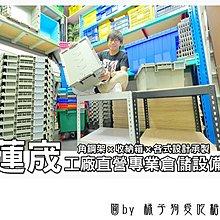 【 45x150x180 cmx4層】滿額免運 置物架 彰化貨架 免螺絲角鋼架 鐵架 DIY架 展示架 台中LC角鋼