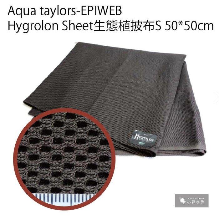 小郭水族-日本【EPIWEB Hygrolon Sheet生態植披布50*50cm】侘草 生態缸 兩棲造景缸