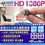 監視器攝影機 微型針孔密錄器 AHD 1080P 百...