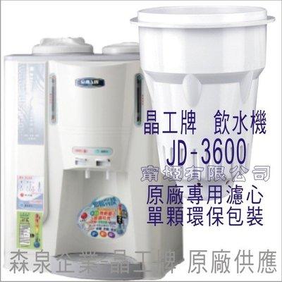 晶工牌 飲水機 JD-3600 晶工原廠專用濾心