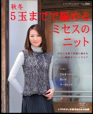 紅蘿蔔工作坊/編織~秋冬5玉までで編めるミセスのニット(日文書)9D
