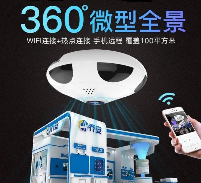 360度全景魚眼微型攝像頭家用手機wifi無線高清監控器套裝