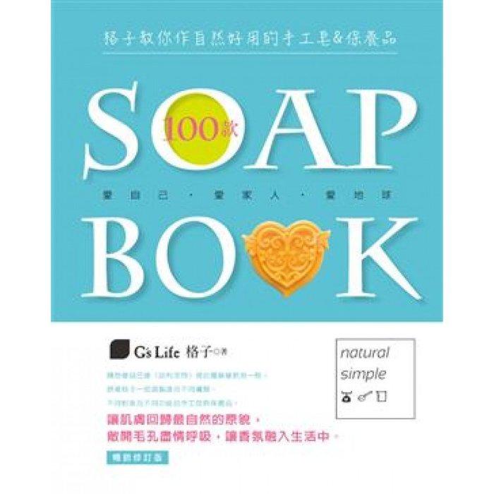 【請看內容說明】格子教你作自然好用的100款手工皂&保養品 (SOAP BOOK) @260