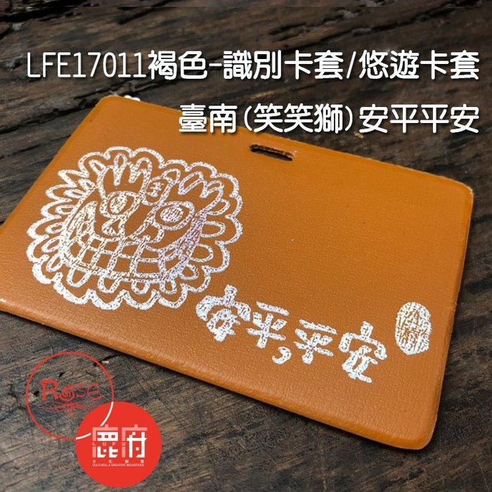 識別卡套-證件套 悠遊卡套(褐色) 安平平安劍獅 笑笑獅 共有六個顏色~大量訂購另有優惠【鹿府文創LFA1711 】