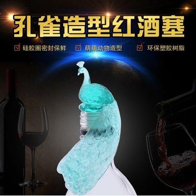 創意孔雀造型葡萄酒瓶塞紅酒塞烈酒塞矽膠塞密封保鮮塞香檳塞(孔雀開屏款)