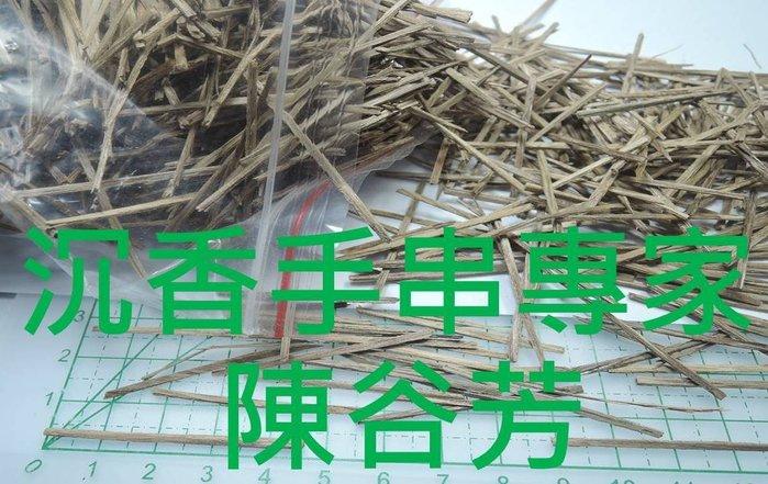 15R2越南芽莊沉香煙絲散裝 天然保真沉香片 2A級1克40元