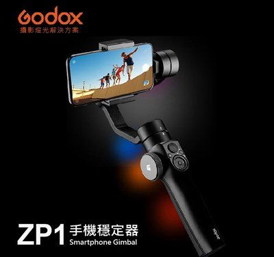 【E電匠倉】Godox 神牛 ZP1 手持穩定器 手機三軸 直播 自拍 360無死角 旅行 錄影 Vlog 手機專用