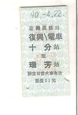 雅雅拍賣-早期鐵路火車票一張(品項如圖)-9
