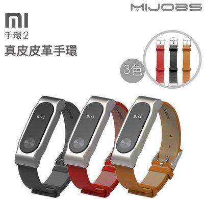 磁吸式 手環2 螢幕顯示 版 真皮錶帶 真皮 腕帶 皮革 設計 替換帶 鋁合金 設計 不丟米粒 另有 矽膠腕帶