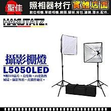 【聖佳】HAKUTATZ L5050LED 無影罩LED攝影棚燈 (兩只裝) 補光燈 攝影棚燈 屮Y5