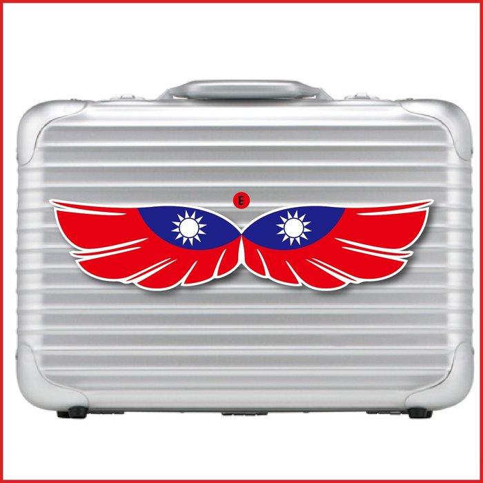 【衝浪小胖】中華民國旗2版E款羽毛登機箱貼紙/台灣/Taiwan/抗UV防水/各國均可訂製
