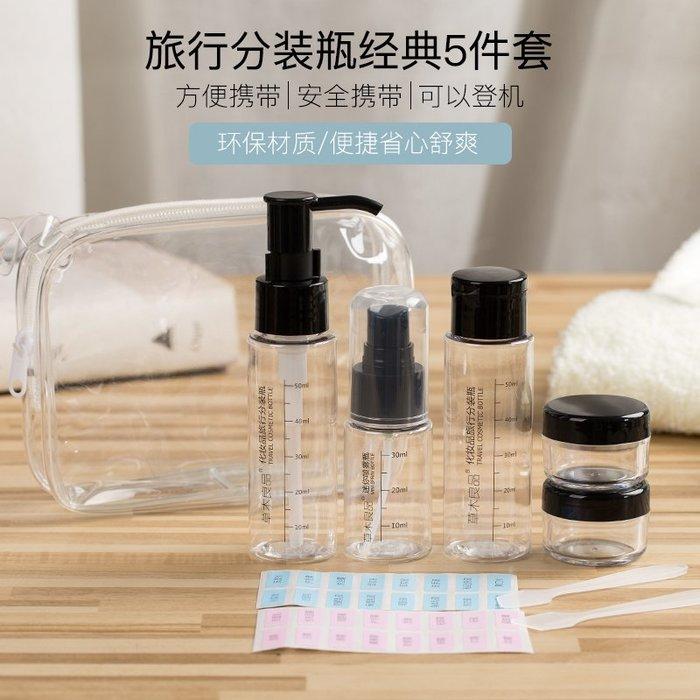 乾一草木良品便攜透明帶刻度化妝品旅行分裝瓶經典5件套送防水收納包