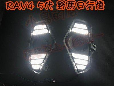 (小鳥的店)豐田 2019 RAV-4 RAV4 5代 專用 DRL 替換式 日行燈 野馬日行燈 三色款 跑馬款
