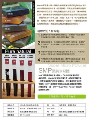 [買任二送任一]牡丹皮SMP® / SMP® of Tree Peony Bark (50g下標區)