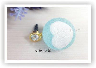 心動小羊^^羊毛氈藍底白色愛心手機吊飾,具有防塵與螢幕擦拭 (純羊毛製品)