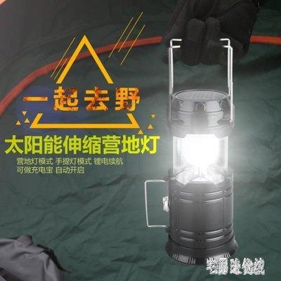 營燈 露營燈充電家用移動馬燈 太陽能帳篷燈戶外 強光照明燈 LED野營燈 CP3226