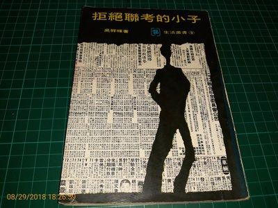 《拒絕聯考的小子 》吳祥輝著 遠流出版 民國65年七版 泛黃 【CS超聖文化讚】