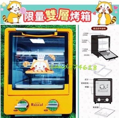 ㊣🚚現貨24hr出貨🚚㊣ 7-11 711 小小浣熊 甜甜食光【雙層烤箱 】烤箱 烤麵包機《黃色款》