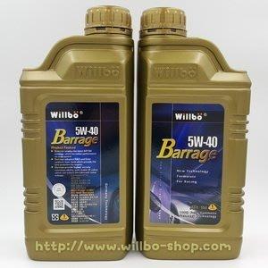 ╞微波機油╡WILLBO BARRAGE 5W40 SM 酯類長效全合成機油 (3瓶)下標區