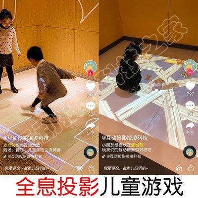 體感遊戲機淘氣堡3d互動投影一體機兒童樂園ar體感砸球墻面射擊游戲觸摸系統