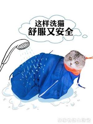 洗貓袋貓咪洗澡用品防抓咬貓洗澡袋貓咪清潔用品多功能固定洗貓袋