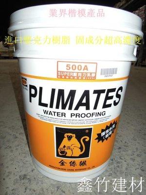 【金絲猴防水材 價格最前線】500A SUPER壓克力乳膠 高品質促銷價業界最強產品