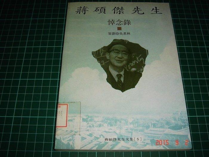 《蔣碩傑先生 悼念錄 》吳惠林 遠流出版 1995年初版 無劃記 【CS超聖文化讚】