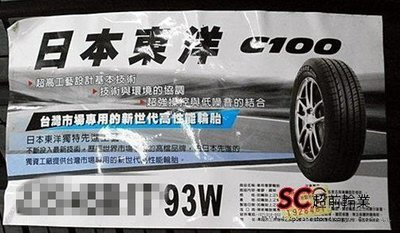 【超前輪業】 TOYO 東洋 C100 235/60-16 完工價 3400 T001 VE302 CPC2