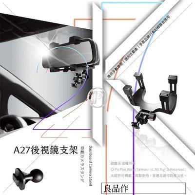 破盤王 台南 行車紀錄器【通用型 夾臂 後視鏡支架】神攝手 TRYWIN TD6 攝錄王 R1 速霸 SUPA CR1000 K27