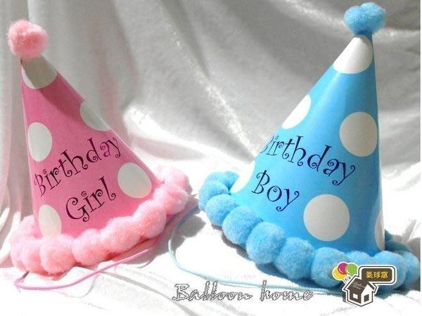 ♥氣球窩♥生日派對點點毛球紙帽/圓球圓點毛球/生日帽.三角帽/HAPPY BIRTHDAY