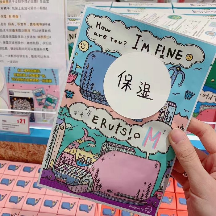 韓國I'm fine鯨魚面膜 補水保濕(10pcs)