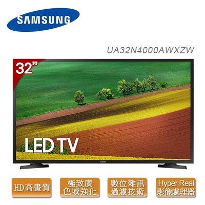 【綠電器】SAMSUNG三星 32吋LED液晶電視 UA32N4000AWXZW $9700 (不含安裝費)