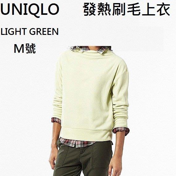 維琪的 小站~ 購回~UNIQLO女裝 薄柔保暖發熱刷毛上衣 T恤 長袖 淺綠M號 白色L