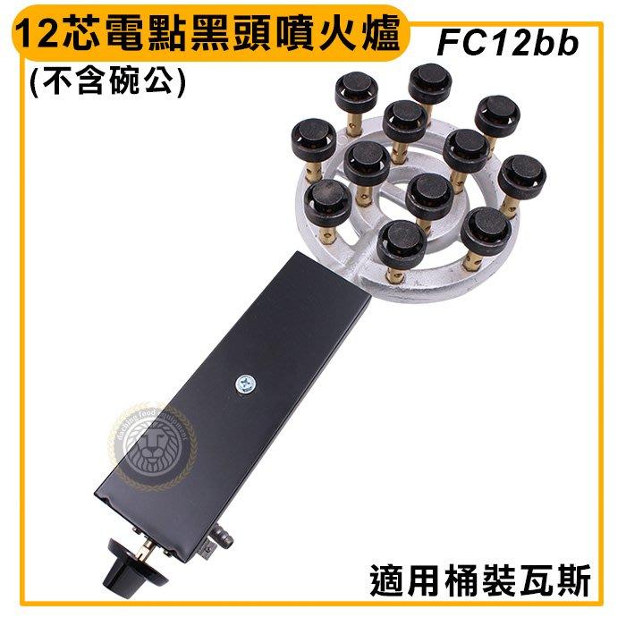 12芯電點黑頭噴火爐(不含碗公) FC12bb 瓦斯爐 快炒爐 噴火爐 適用桶裝瓦斯 大慶餐飲設備