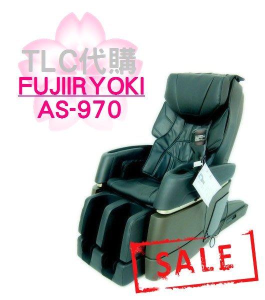【TLC】日本進口 FUJIIRYOKI 富士AS-970 富士按摩椅 純正日製❀展示品❀已售出
