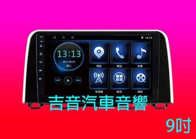 ◎吉音汽車音響◎JHY 本田 CRV5 9吋安卓專用機內建衛星導航/USB/WIFI上網/藍芽/互聯/PLAY商店