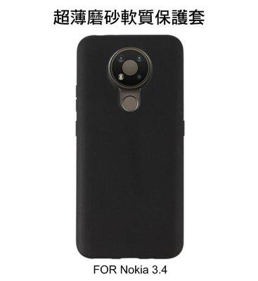 --庫米-- Nokia 3.4 磨砂全包軟套 超薄 TPU 手機殼 保護套