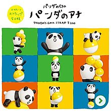 含稅日本正版 全套6款 熊貓之穴的熊貓之穴 吉祥物 扭蛋 吊飾 轉蛋 公仔 熊貓之穴